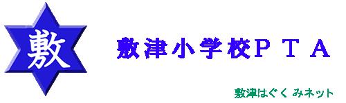 敷津小学校PTA